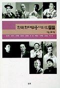 한국 현대무용사의 인물들
