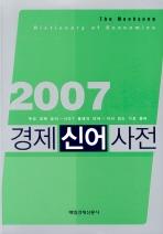 경제신어사전(2007)
