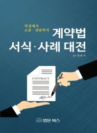 계약법 서식 사례 대전(작성에서 소송 상담까지)(양장본 HardCover)