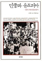 민중과 유토피아: 한국근대 민중운동사