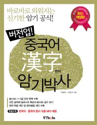 중국어 한자 암기박사(버전업)(개정판)(CD1장포함)