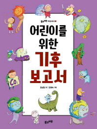 어린이를 위한 기후 보고서(풀과바람 지식나무 36)