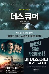 데스 큐어(메이즈 러너 시리즈 3)