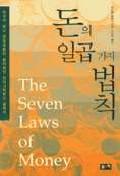돈의 일곱가지 법칙