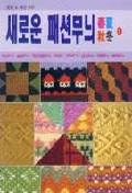 새로운 패션 무늬 1(생활&패션 117) +,2 (생활&패션 121)-1,2 (2권입니다)