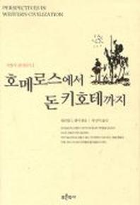 호메로스에서 돈키호테까지(서양사깊이읽기 1) // 사용감 없음
