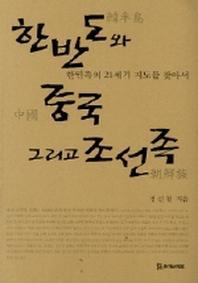 한반도와 중국 그리고 조선족 (모들교양신서 304)
