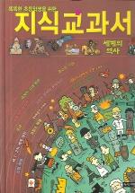 지식교과서(세계의 역사)(똑똑한 초등학생을 위한)