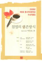침엽의 생존방식: 2008년 제9회 동서커피문학상 수상작품집