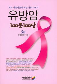 유방암 100문100답(3판)