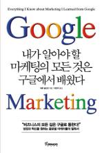 내가 알아야 할 마케팅의 모든 것은 구글에서 배웠다 ▼/토네이도[1-220020]