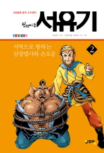 천웨이동 서유기. 2(양장본 HardCover)