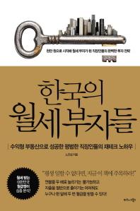한국의 월세부자들