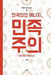 한국인의 에너지  민족주의