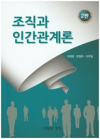 조직과 인간관계론(2판)