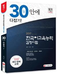 한국어교육능력검정시험 30일 안에 다잡기(2017)(개정판 8판)