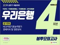 우리은행 필기전형 봉투모의고사 4회분(2019)