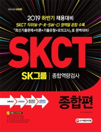 SK그룹 종합역량검사 종합편(2019 하반기)