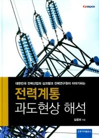 전력계통 과도현상 해석(대한민국 전력산업의 싱크탱크 전력연구원이 이야기하는)(양장본 HardCover)