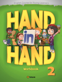 Hand in Hand. 2(WorkBook)
