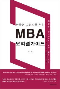 MBA 오피셜가이드