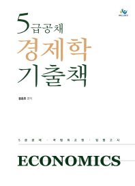 5급공채 경제학 기출책