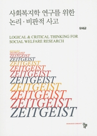 사회복지학 연구를 위한 논리ㆍ 비판적 사고