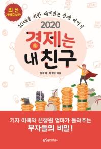 경제는 내 친구(2020)(개정증보판)