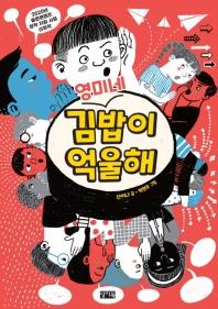 영미네 김밥이 억울해(반양장)