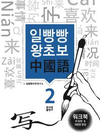 일빵빵 왕초보 중국어. 2: 부정문 & 의문문 문장(워크북)