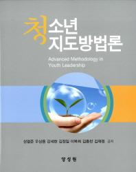 청소년 지도방법론