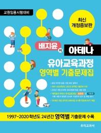 배지윤의 아테나 유아교육과정 영역별 기출문제집(개정증보판)