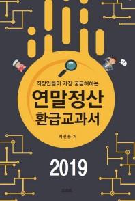 연말정산 환급교과서(2019)