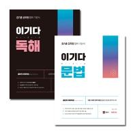 김기훈 공무원 영어 기본서 이기다 독해+문법 세트(전2권)