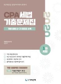 CPA 세법 1차시험 기출문제집(2020) #