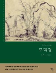 도덕경(큰글자책)