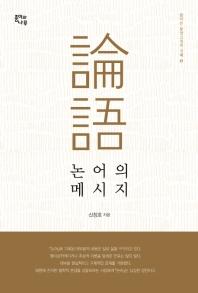 논어의 메시지(풀어쓴 동양고전의 지혜 1)