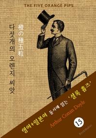 다섯개의 오렌지 씨앗 ('셜록 홈즈' 추리소설  영어+일본어 동시에 읽기)