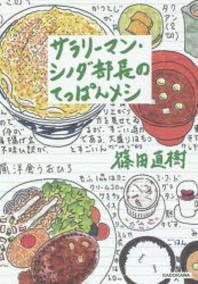 [보유]サラリ-マン.シノダ部長のてっぱんメシ