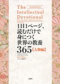 1日1ペ-ジ,讀むだけで身につく世界の敎養365 人物編