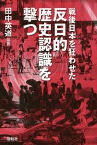 戰後日本を狂わせた反日的歷史認識を擊つ
