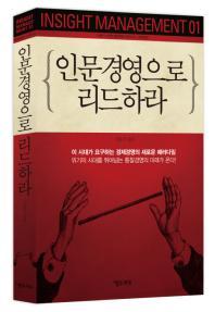인문경영으로 리드하라(신동기 소장의 통찰경영 1: 리더십편)