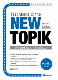 New TOPIK 1 실전모의고사(Basic)(CD1장포함)
