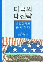 미국의 대전략(국제문제시리즈 6)