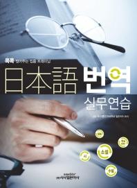일본어 번역 실무연습
