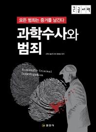 과학수사와 범죄(큰글자책)