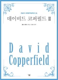 데이비드 코퍼필드. 2