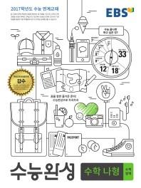 고등 수학영역 수학 나형(2017 수능대비)