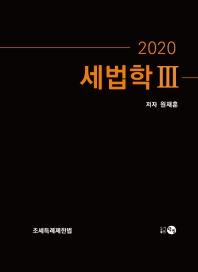 세법학. 3(2020)