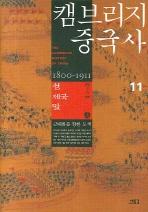 캠브리지 중국사. 11(상): 청 제국 말 2부